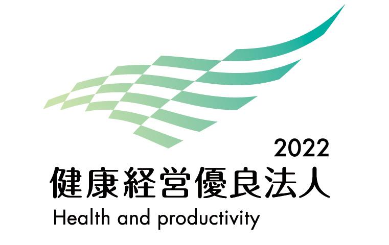 健康経営優良法人2020 Health and productivity