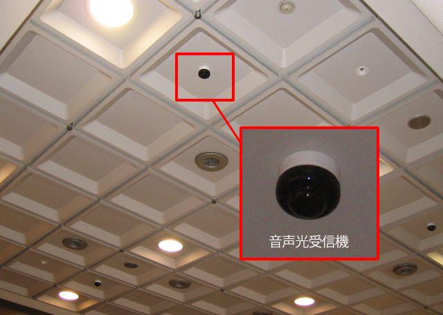 某庁舎様(赤外線ワイヤレス方式・会議/議場システム)3